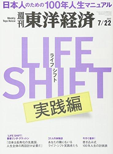 週刊東洋経済 2017年7/22号 [雑誌](LIFE SHIFT(ライフ・シフト)実践編 日本人のための100年人生マニュアル)の詳細を見る