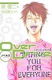 ノベルス OverDrive2~シャンゼリゼを! ツールをめざせ!! (KCノベルス)