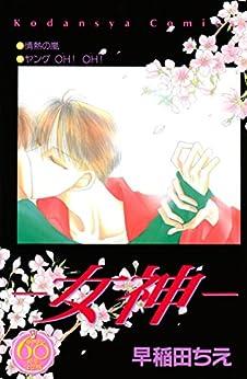 [早稲田ちえ]の―女神― なかよし60周年記念版 (なかよしコミックス)