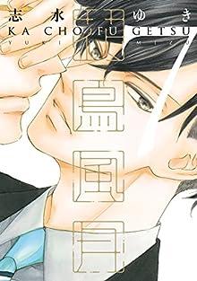 花鳥風月(7) (ディアプラス・コミックス)