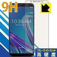 表面硬度9Hフィルムにブルーライトカットもプラス 9H高硬度[ブルーライトカット]保護フィルム ASUS ZenFone Max Pro (M1) ZB602KL 日本製