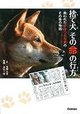 捨て犬 その命の行方: 救われたがけっぷち犬のその後の物語 (動物感動ノンフィクション)