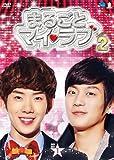 まるごとマイ・ラブ シーズン2 DVD-BOX 1[DVD]