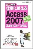 できるポケット仕事に使えるAccess2007の基本がマスターできる本 (できるポケット)