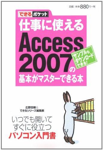 できるポケット仕事に使えるAccess2007の基本がマスターできる本 (できるポケット)の詳細を見る