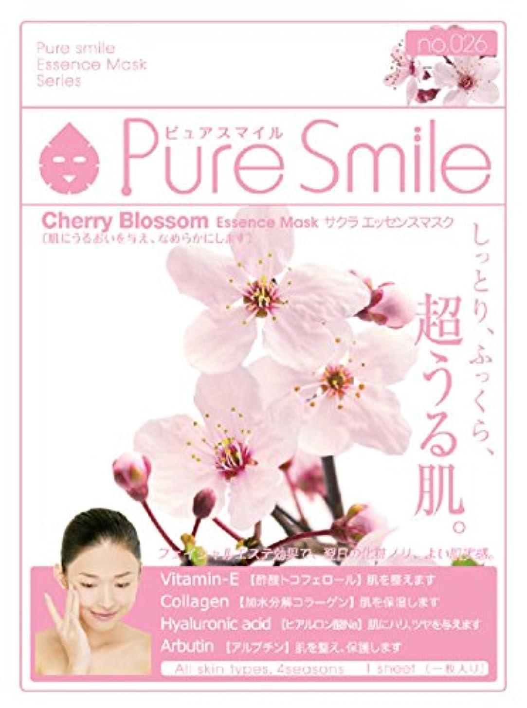 保険をかける接ぎ木スマッシュPure Smile エッセンスマスク サクラ 23ml?30枚