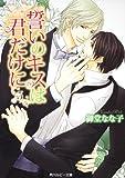 誓いのキスは君だけに (角川ルビー文庫)