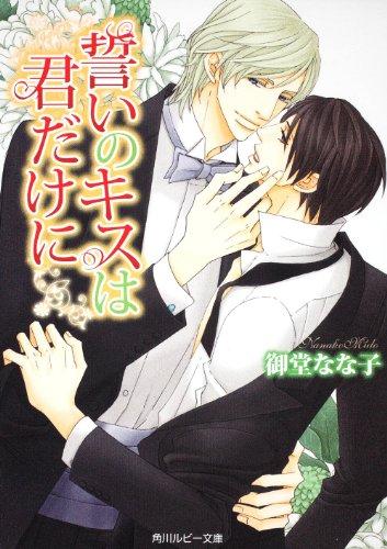 誓いのキスは君だけに (角川ルビー文庫)の詳細を見る
