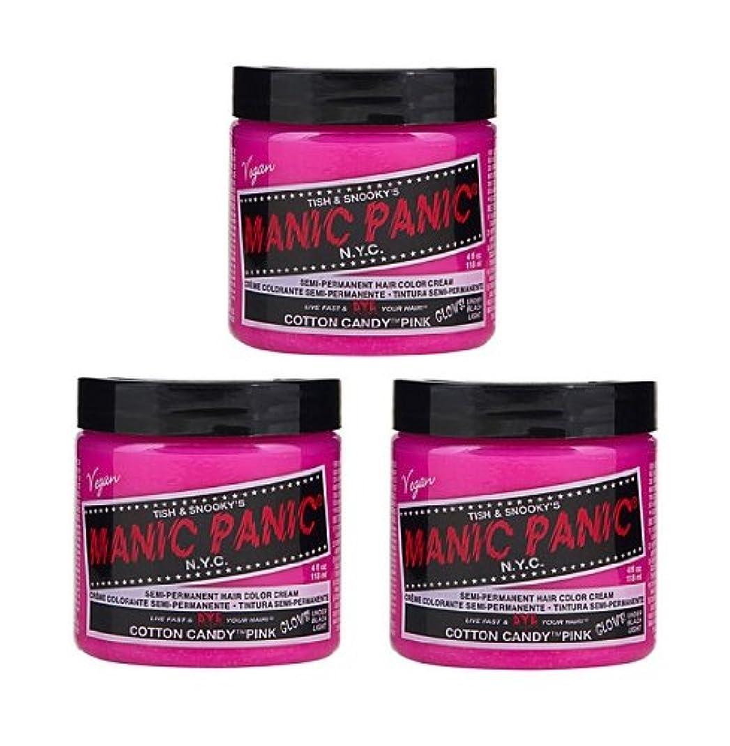 データム表面首【3個セット】MANIC PANIC マニックパニック Cotton Candy Pink コットン?キャンディー?ピンク 118ml