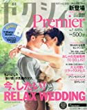 ゼクシィPremier (プレミア) No.1  AUTUMN&WINTER 2013