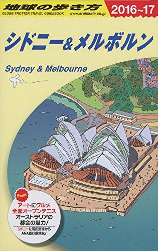 C13 地球の歩き方 シドニー&メルボルン 2016~2017