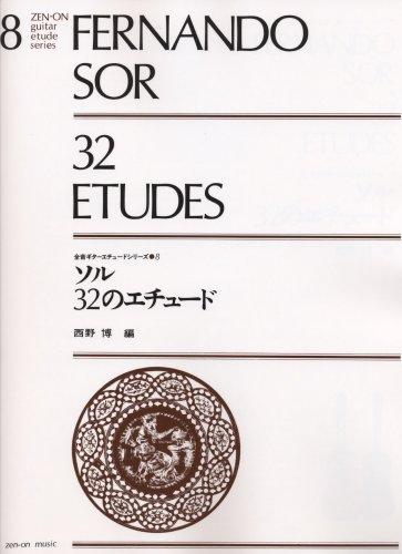 ソル 32のエチュード (ギターエチュードシリーズ)...
