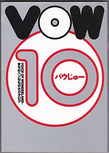 バウじゅー―まちのヘンなもの大カタログ (宝島COLLECTION)の詳細を見る