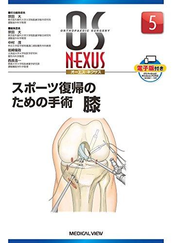 スポーツ復帰のための手術 膝 (OS NEXUS(電子版付き) 5)