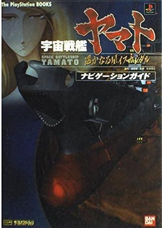 宇宙戦艦ヤマト 遙かなる星イスカンダル ナビゲーションガイド (The PlayStation BOOKS)