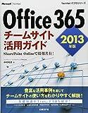 Office365チームサイト活用ガイド 2013年版 (TechNet ITプロシリーズ)