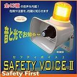 セフティボイスⅡ 【しゃべって光る警報器】ユニット USV-300