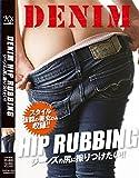 DENIM HIP RUBBING ジーンズの尻に擦りつけたい!! [DVD]