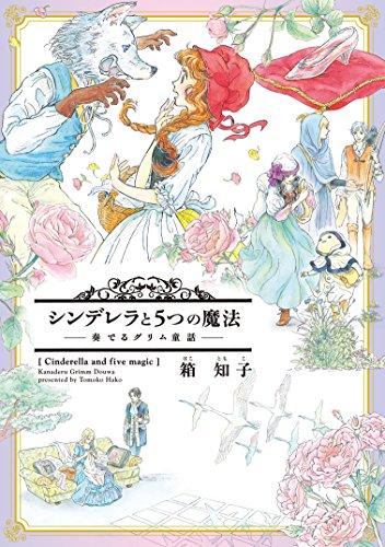 シンデレラと5つの魔法?奏でるグリム童話? 新しい童話シリーズ (ウィングス・コミックス)