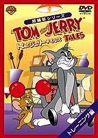 トムとジェリー テイルズ:トレーニング 編 [DVD]