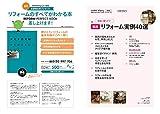 SUUMO (スーモ) リフォーム 実例&会社が見つかる本 関西版 AUTUMN. 2019 画像
