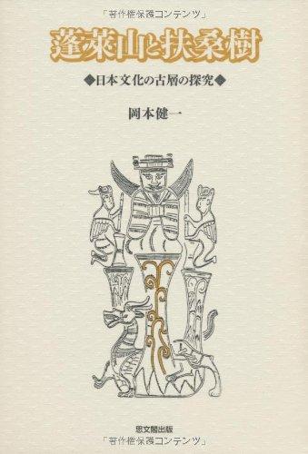 蓬莱山と扶桑樹―日本文化の古層の探究 / 岡本 健一