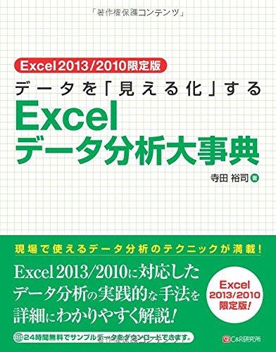 Excel2013/2010限定版 データを「見える化」するExcelデータ分析大事典の詳細を見る