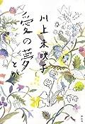 川上未映子『愛の夢とか』の表紙画像