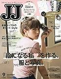 JJ(ジェイジェイ) 2017年 09 月号