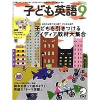 子ども英語 2008年 09月号 [雑誌]