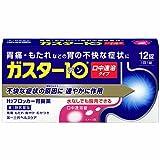 【第1類医薬品】ガスター10 S錠 12錠 ※セルフメディケーション税制対象商品