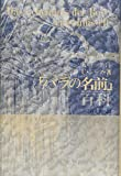 「バラの名前」百科