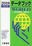 データブック オブ・ザ・ワールド 2018: 世界各国要覧と最新統計