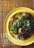 一冊まるごとパクチー本 (エイムック 3666)