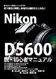 ぼろフォト解決シリーズ104 絞り優先に挑戦し本格的な撮影をはじめる!  Nikon D5600 脱・初心者マニュアル: AF-S DX NIKKOR 18-140mm f/3.5-5.6G ED VR / AF-S DX NIKKOR 10-24mm f/3.5-4.5G ED / AF-S DX NIKKOR 35mm f/1.8G