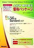 【旧商品/メーカー出荷終了/サポート終了】Microsoft Office Standard 2007 アップグレード Office 20周年記念 優待パッケージ