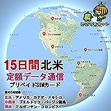 「北米」「中南米」「南米」 6か国 15日間周遊 定額データ通信 プリペイド SIM カード 海外国内通信専門店どこでもネット