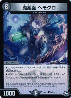 デュエルマスターズ/DMRP01/046/UC/魔薬医 ヘモグロ