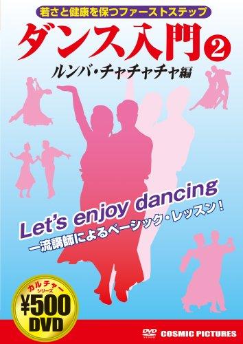 ダンス入門 2 CCP-859 [DVD] (<DVD>)...