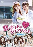 恋のドキドキ■シェアハウス~青春時代~ DVD-BOX2[DVD]