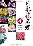 日本花名鑑〈4〉