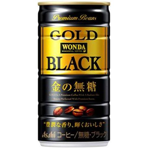 アサヒ ワンダ ゴールドブラック -金の無糖- 185g×3...