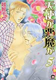 天使か悪魔か (5) (GUSH COMICS)