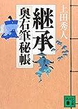 継承 奥右筆秘帳 (講談社文庫)