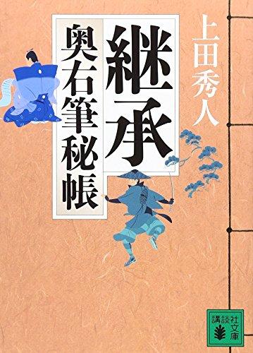 継承 奥右筆秘帳 (講談社文庫)の詳細を見る