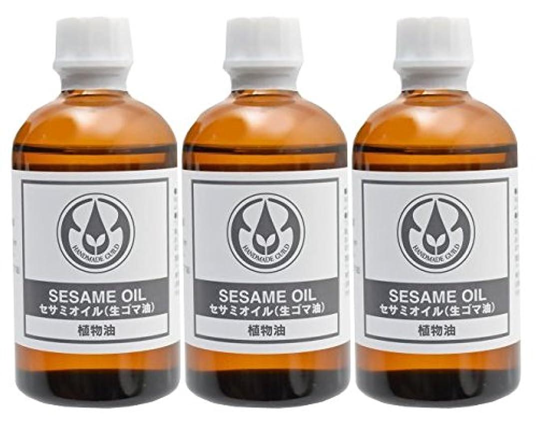 コテージ添付機械的にセサミ油(生ゴマ油)100ml◆ (3瓶)