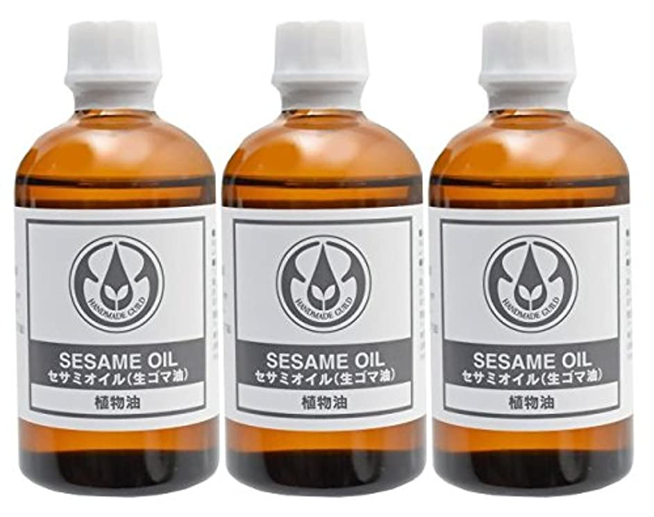 運命的な気性派手セサミ油(生ゴマ油)100ml◆ (3瓶)