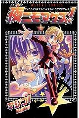 夜ニモマケズ!(1) (あすかコミックス) Kindle版