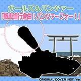 ガールズ&パンツァー 戦車道行進曲!パンツァーフォー! ORIGINAL COVER INST.Ver