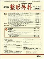 整形外科 2019年 05 月号 [雑誌]